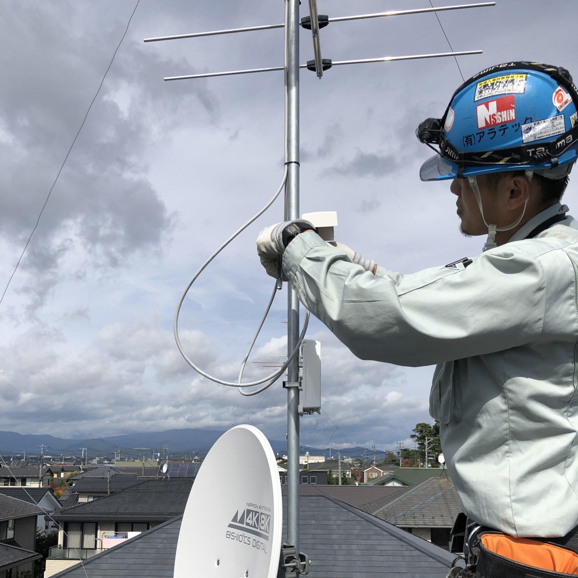福島県郡山市周辺で電気工事・アンテナ工事なら|有限会社アラテック